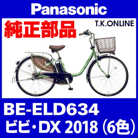 Panasonic BE-ELD634用 チェーンカバー【黒+ブラウンスモーク】【代替品】【送料無料】