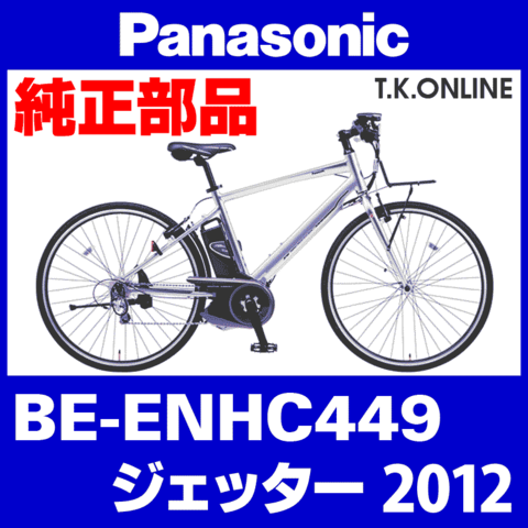Panasonic BE-ENHC449用 ブレーキレバー左右セット【左:ベル一体型・4フィンガー・代替品】
