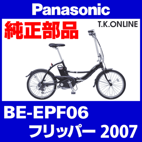 Panasonic BE-EPF06用 ハンドル手元スイッチ【送料無料】