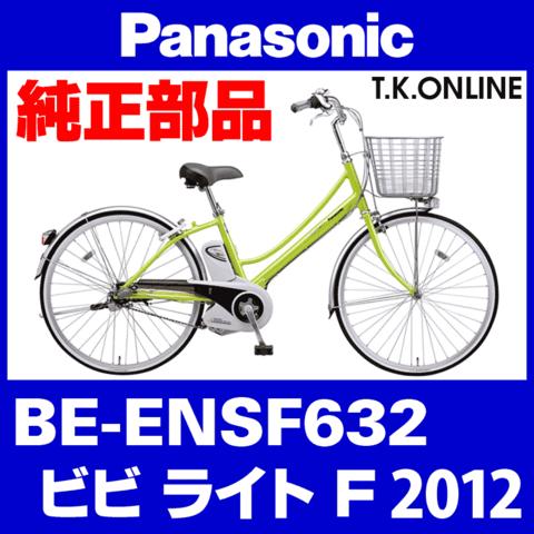 Panasonic BE-ENSF632用 チェーンカバー【白】+ステーセット【代替品】【即納】