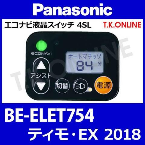 Panasonic BE-ELET754用 ハンドル手元スイッチ