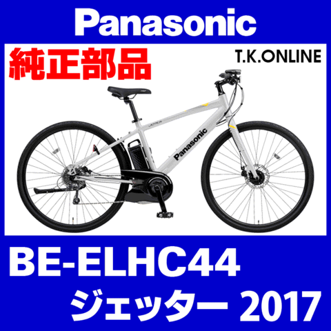 Panasonic BE-ELHC44用 ブレーキレバー左右セット【左:ベル一体型・4フィンガー・代替品】