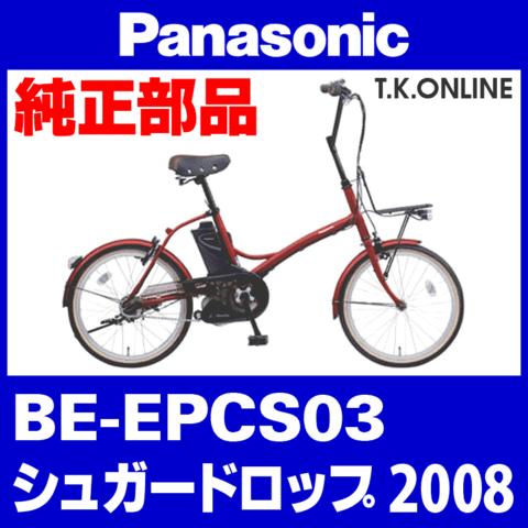 Panasonic BE-EPCS03用 カギセット【後輪サークル錠(黒)+バッテリー錠+ディンプルキー3本】【代替品・防犯性向上】【即納】