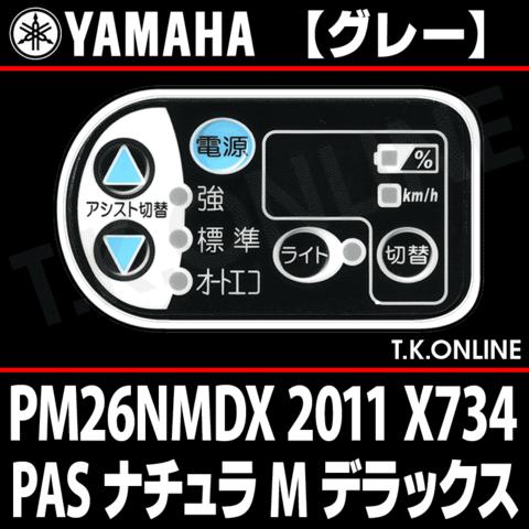 YAMAHA PAS ナチュラ M デラックス 2011 PM26NMDX X734 ハンドル手元スイッチ【グレー】【代替品】
