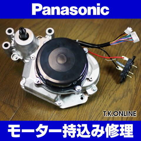 【モーターリビルド交換】Panasonic その他【20インチ自転車】