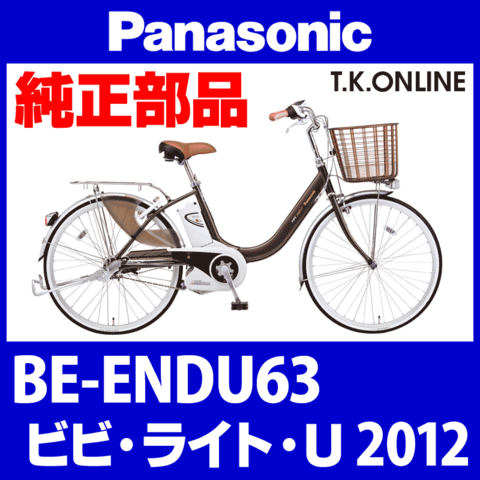 Panasonic BE-ENDU63 用 チェーンカバー【白】+ステーセット【代替品】【即納】