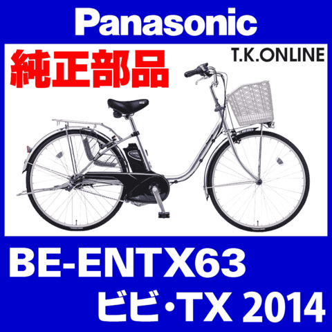 Panasonic BE-ENTX63 用 チェーンカバー【黒+黒スモーク】【送料無料】