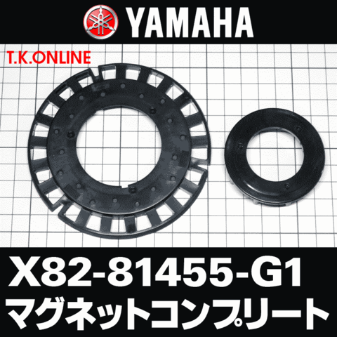 YAMAHA PAS Mina 2015 PA26M X972 ホイールマグネットセット