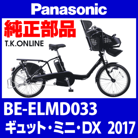 Panasonic BE-ELMD033 用 カギセット【後輪サークル錠(極太タイヤ対応)+バッテリー錠+ディンプルキー3本】【即納】