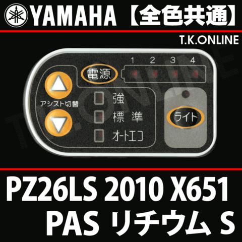 YAMAHA PAS リチウム S 2010 PZ26LS X651 ハンドル手元スイッチ 【全色共通】