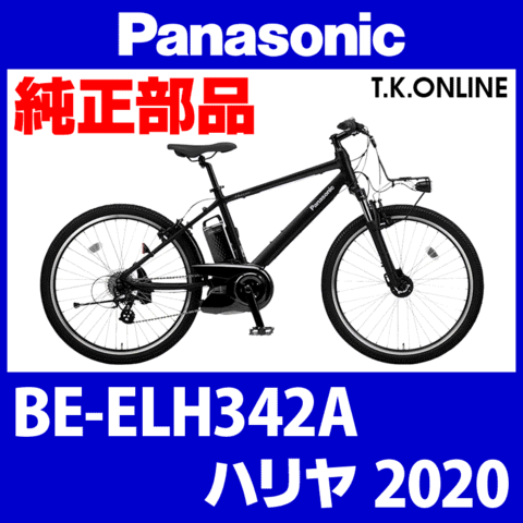 Panasonic BE-ELH342A用 テンションプーリーセット【即納】