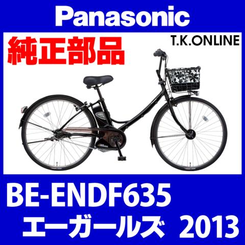 Panasonic BE-ENDF635用 チェーンカバー:黒+ブラウンスモーク:ポリカーボネート製【代替品】【送料無料】