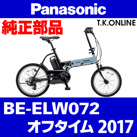 Panasonic BE-ELW072 用 リム:前:18x1.75HE 36H 黒 側面CNC加工