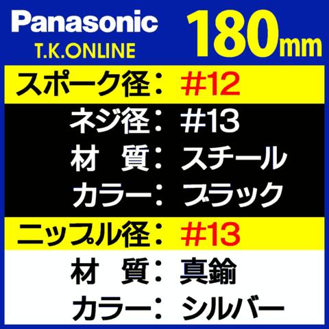 スポーク【黒】#12【180mm】スチール+#13 真鍮ニップル Panasonic 18本セット
