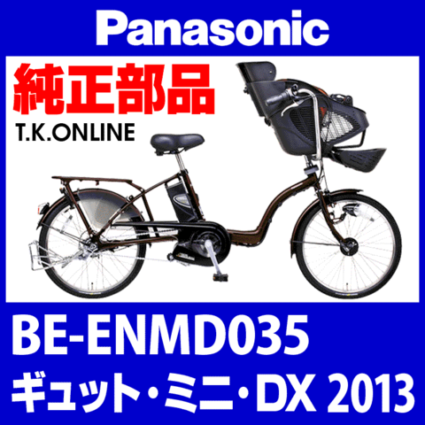 Panasonic BE-ENMD035用 チェーンリング 厚歯【3mm厚】+固定Cリングセット 【即納】