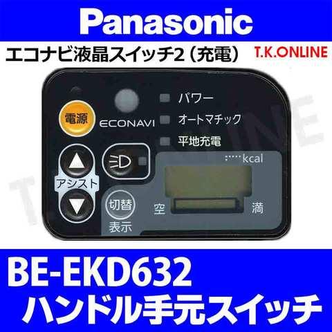 Panasonic BE-EKD632用 ハンドル手元スイッチ