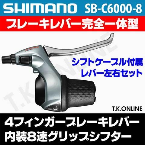 シマノ ブレーキレバー一体型内装8速レボシフター SB-C60008R 左右セット【銀:シフトケーブル付属】【即納】【送料無料】