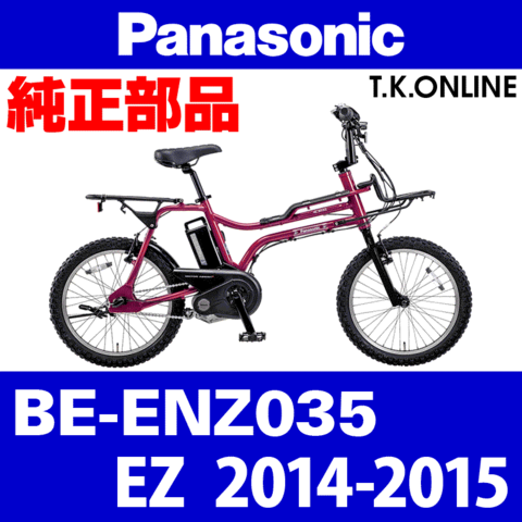 Panasonic BE-ENZ035用 カギセット【極太ワイヤー錠+バッテリー錠+ディンプルキー3本】【即納】