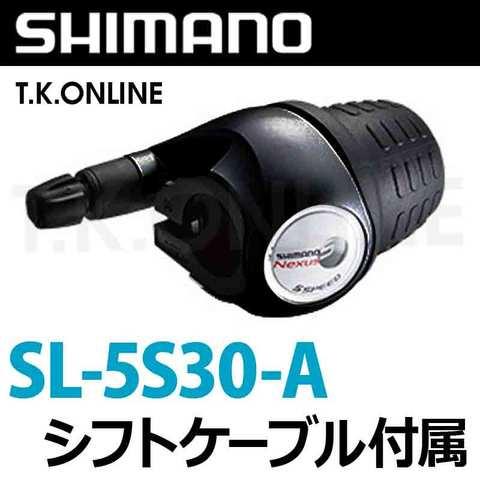 シマノ 内装5速 グリップシフター SL-5S30-A 黒【アウターケーブル 1600mm】CJ-8S20用