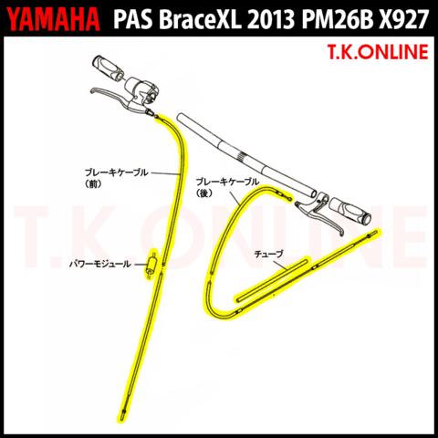 YAMAHA PAS Brace XL 2013 PM26B X927 ブレーキケーブル&ワイヤー前後フルセット(モジュール、ガイドパイプ含む)