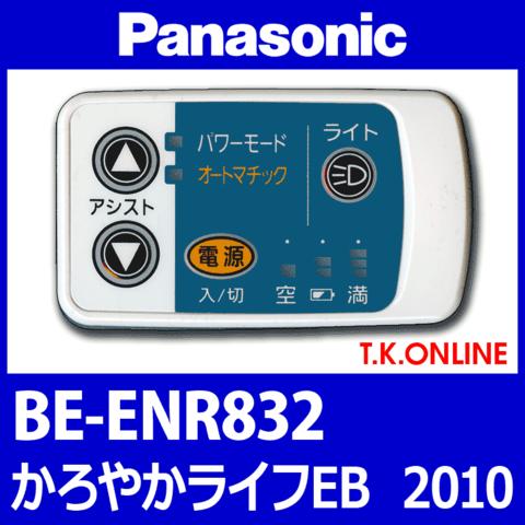 Panasonic BE-ENR832 ハンドル手元スイッチ