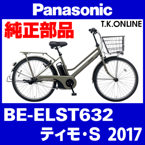 Panasonic BE-ELST632用 後輪スプロケット 22T 厚歯+固定Cリング+防水カバー【即納】
