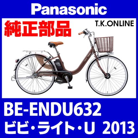 Panasonic BE-ENDU632用 チェーンカバー:黒+ブラウンスモーク:ポリカーボネート製【代替品】
