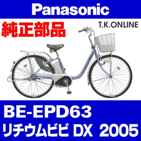 Panasonic BE-EPD63 用 カギセット【後輪サークル錠(黒)+バッテリー錠+ディンプルキー3本+バッテリー錠カバー(グレー)】【代替品】