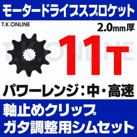 モータードライブスプロケット 11T 2.0mm厚 外径51mm+Panasonic用軸止めクリップ+ガタ調整シムセット【即納】