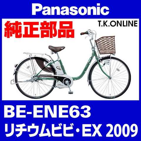 Panasonic BE-ENE63用 バッテリー錠+後輪錠+キー3本