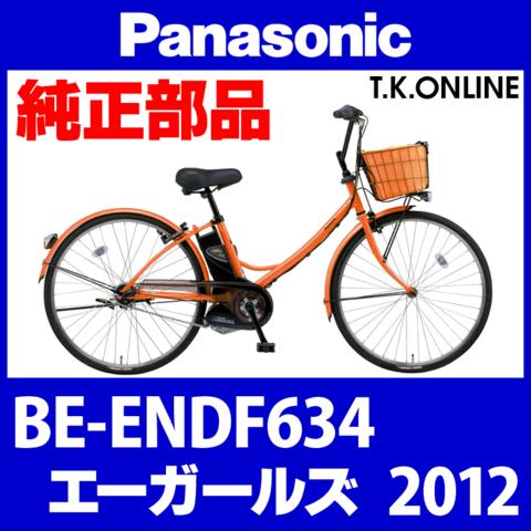 Panasonic BE-ENDF634用 チェーンカバー:黒+ブラウンスモーク:ポリカーボネート製【代替品】【送料無料】