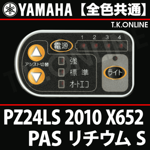 YAMAHA PAS リチウム S 2010 PZ24LS X652 ハンドル手元スイッチ 【全色統一】