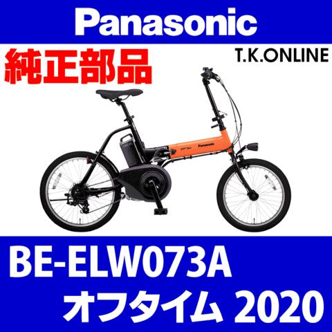 Panasonic BE-ELW073A用 チェーンリング 薄歯【黒・2.1mm厚】+固定スナップリング【チェーン脱落防止ガード装着済】