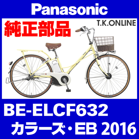Panasonic BE-ELCF632用 後輪スプロケット 22T 厚歯+固定Cリング+防水カバー【即納】
