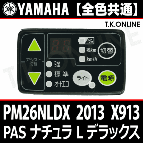 YAMAHA PAS ナチュラ L デラックス 2013 PM26NLDX X913 ハンドル手元スイッチ【全色統一】【代替品】
