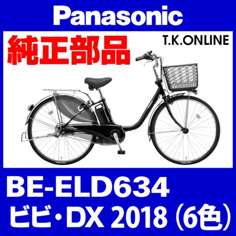 Panasonic BE-ELD634用 チェーンカバー【黒+ブラックスモーク】【代替品】【送料無料】