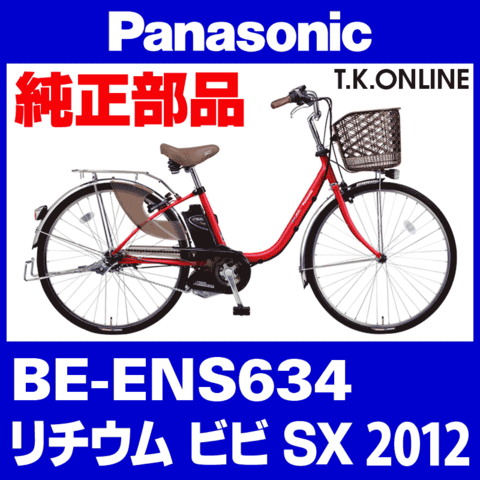 Panasonic BE-ENS634、BE-ENS434用 カギセット【後輪サークル錠(黒)+バッテリー錠+ディンプルキー3本】【代替品・防犯性向上】【即納】グレーは廃番