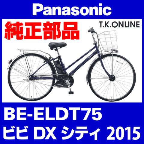 Panasonic BE-ELDT75 用 チェーンカバー【代替品:黒+黒スモーク:ポリカーボネート:ステー付属】
