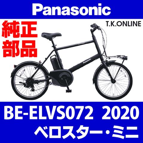 Panasonic BE-ELVS072用 チェーンリング 薄歯【黒・2.1mm厚】+固定スナップリング+ガード固定ボルト5本【チェーン脱落防止ガードなし】