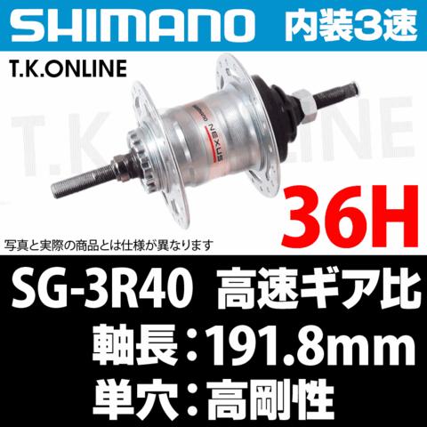 【内装3速高速ハブ】シマノ SG-3R40 36H【単穴タイプ・高剛性】軸長:191.8mm【両立スタンド・ドロヨケ・リアキャリア対応】