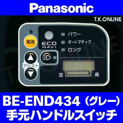 Panasonic BE-END434用 ハンドル手元スイッチ【白】