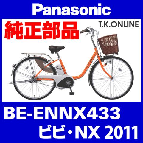 Panasonic ビビ・NX (2011) BE-ENNX433 純正部品・互換部品【調査・見積作成】