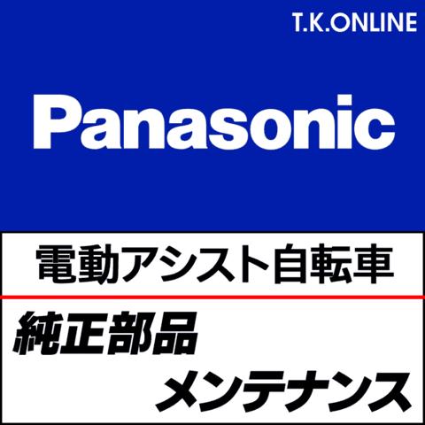 【省スペース】Panasonic 超小型ベル一体型アルミブレーキレバー左右セット【黒】【4フィンガー湾曲型レバー】
