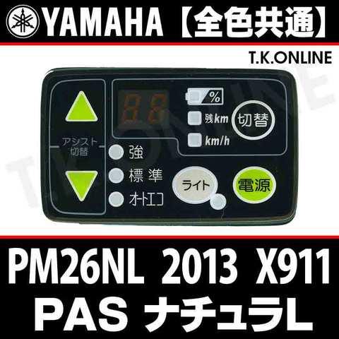 YAMAHA PAS ナチュラ L 2013 PM26NL X911 ハンドル手元スイッチ【全色統一】【送料無料】