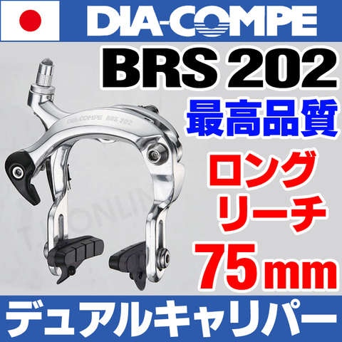 DIA-COMPE BRS202-RNK【75mmリーチ】強力デュアルキャリパーブレーキ・角度可変ブレーキシュー・後用・上引き・ブラック【即納】