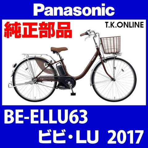 Panasonic BE-ELLU63 用 チェーンカバー【黒+ブラウンスモーク】【送料無料】