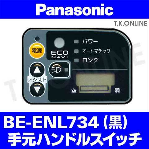 Panasonic BE-ENL734用 ハンドル手元スイッチ【黒】【即納】