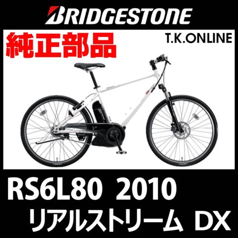 ブリヂストン リアルストリームDX 2010 RS6L80 防錆コーティングチェーン+クリップジョイント