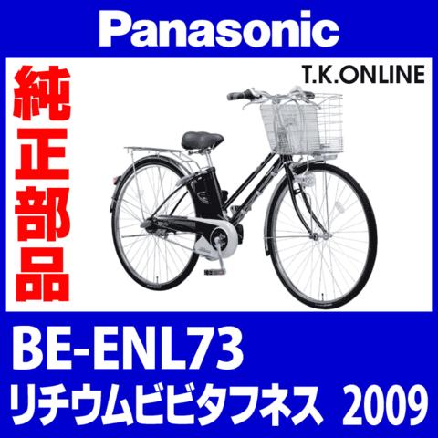 Panasonic BE-ENL73 用 チェーンカバー【代替品:黒+黒スモーク:ポリカーボネート:ステー付属】