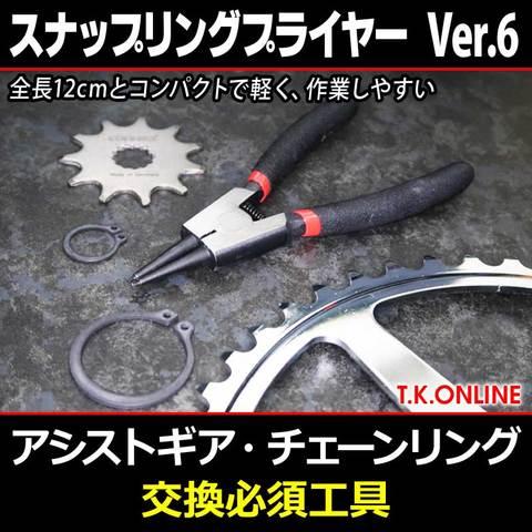 スナップリングプライヤー Ver.6【アシストギア・チェーンリング】【即納】